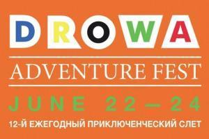 На картинке - анонс предстоящего турслета. В июне все желающие могут посетить приключенческий фестиваль ДроWA.